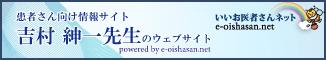 DR. SHINICHI YOSHIMURA`S WEB SITE 吉村紳一先生